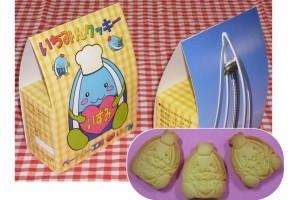 HP用いちみんクッキーs